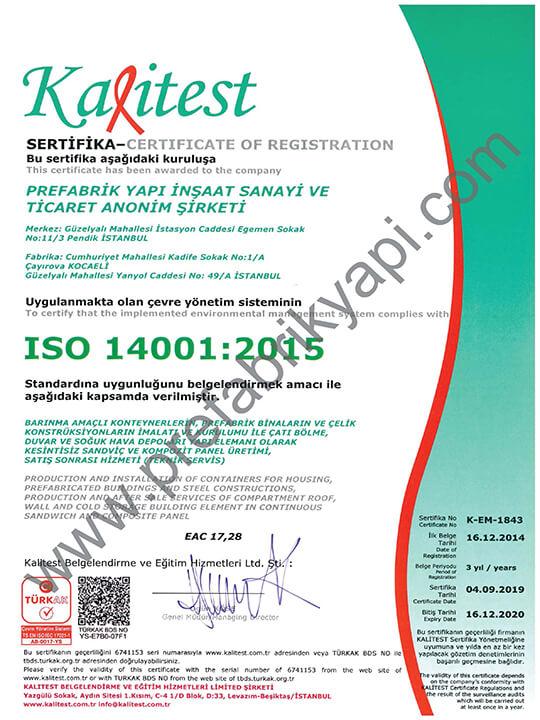 شهادة نظام الإدارة البيئية