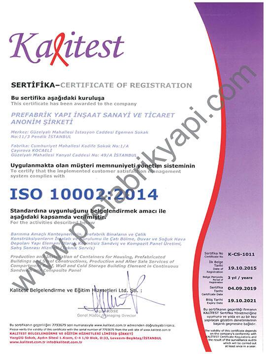 شهادة نظام إدارة رضى العملاء